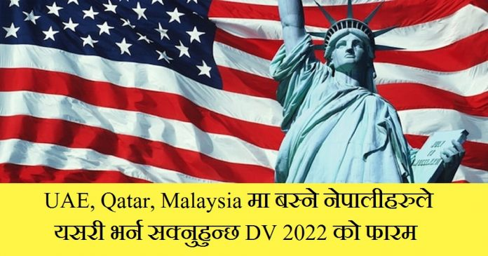 DV 2022 from UAE Qatar and Malaysia