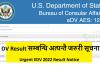 Urgent EDV 2022 Result Notice