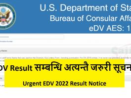 Urgent EDV 2022 Result Notice