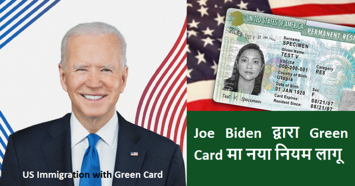 US Immigration with Green Card