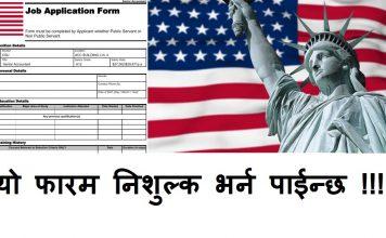 US Job Online Application Form
