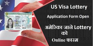 US Visa Lottery Application Form